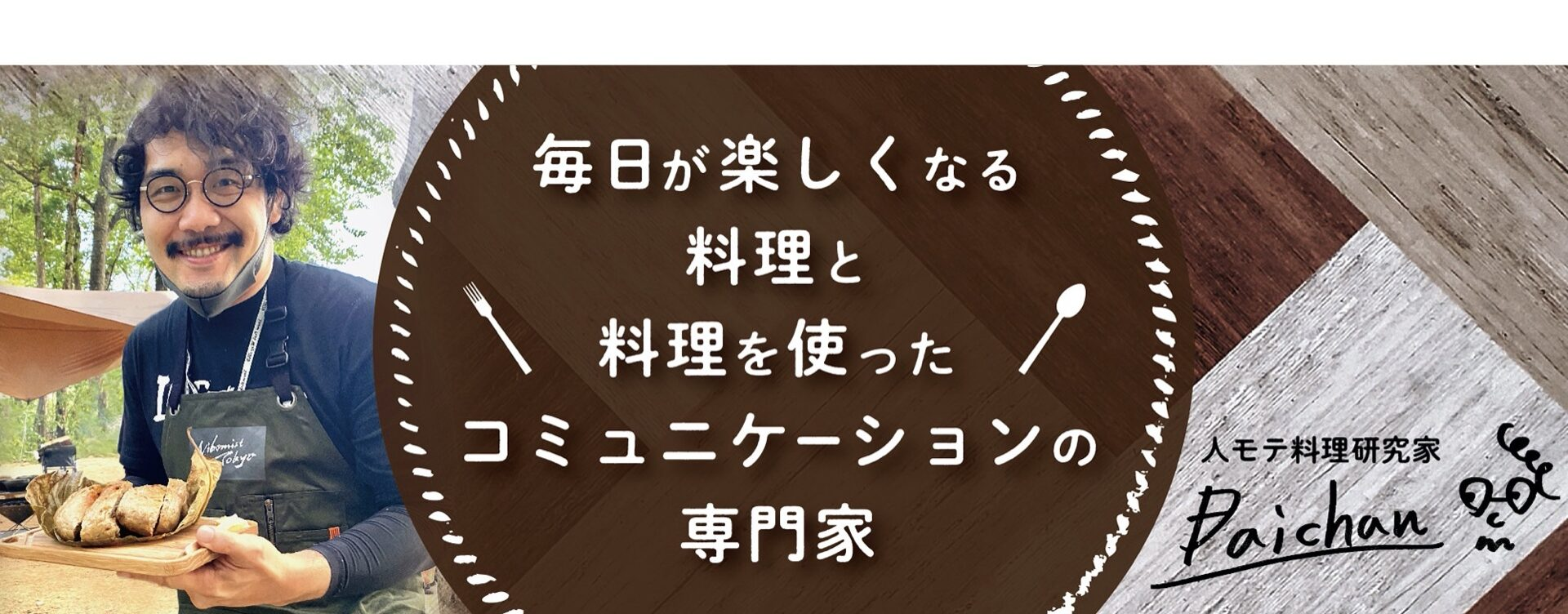 ダイちゃん 公式ブログ